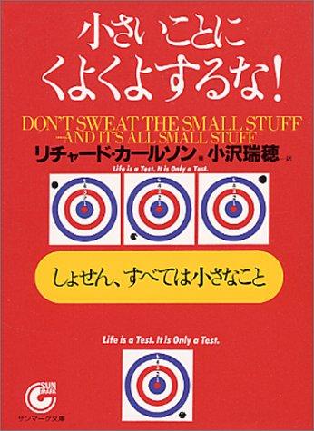 小さいことにくよくよするな!—しょせん、すべては小さなこと (サンマーク文庫)