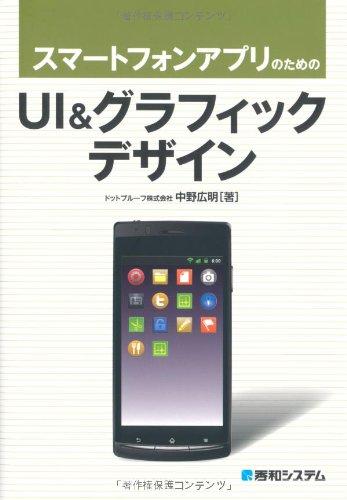 スマートフォンアプリのためのUI&グラフィックデザイン [単行本] / 中野 広明 (著); 秀和システム (刊)