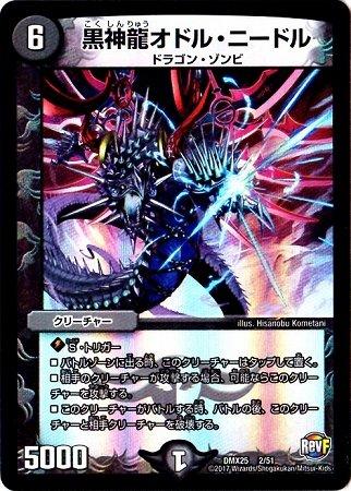 デュエルマスターズ/DMX-25/2/黒神龍オドル・ニードル