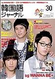 韓国語ジャーナル30号 (アルク地球人ムック) 画像