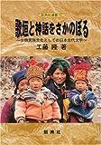 歌垣と神話をさかのぼる―少数民族文化としての日本古代文学― (新典社選書)