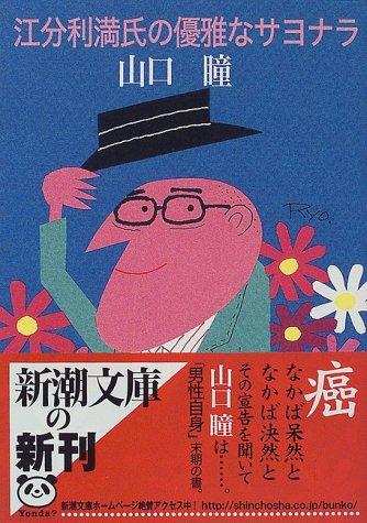 江分利満氏の優雅なサヨナラ (新潮文庫)の詳細を見る