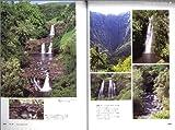 ハワイ・ブック―知られざる火の島を歩く 画像