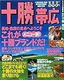 るるぶ十勝帯広 (るるぶ情報版―北海道) 画像