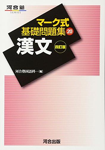 マーク式基礎問題集 20 (20) 漢文の詳細を見る