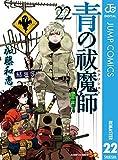 青の祓魔師 リマスター版 22 (ジャンプコミックスDIGITAL)