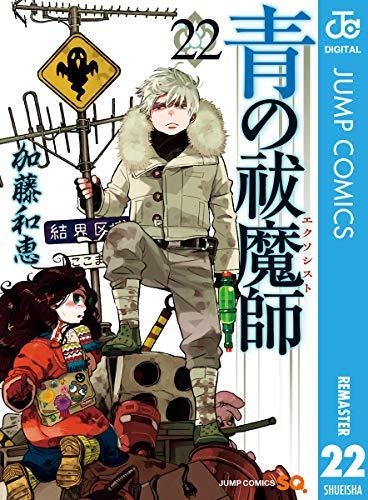 青の祓魔師 第01-22巻 [Ao no Futsumashi vol 01-22]