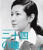 木下惠介生誕100年 二十四の瞳[Blu-ray/ブルーレイ]
