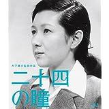 木下惠介生誕100年 「二十四の瞳」