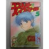 コンバット☆ハイスクール 5 (少年マガジンコミックス)