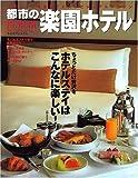 るるぶプレミアム (Vol.5) (JTBのMOOK)