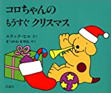 コロちゃんのもうすぐクリスマス (児童図書館・絵本の部屋)