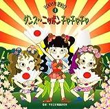 ダンス~ニッポン!チャチャチャ 2006運動会(1)