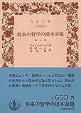 将来の哲学の根本命題―他二編 (1967年) (岩波文庫)