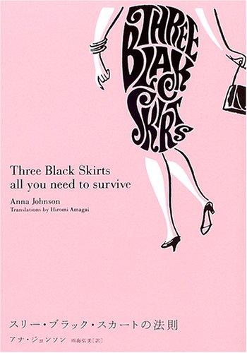 スリー・ブラック・スカートの法則 (ブルーム・ブックス)の詳細を見る