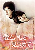 愛と、死を見つめて [DVD]