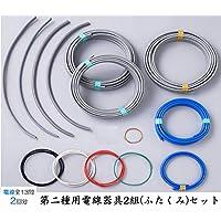 モズシリーズ 第二種電気工事士技能試験セット 電線2組(ふたくみ)セット 電線2回分