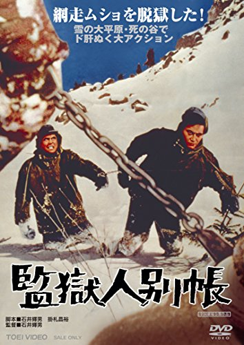 監獄人別帳 [DVD]