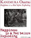 Happiness is a Red before Exploding―金村修写真集 (ワイズ出版写真叢書) 画像