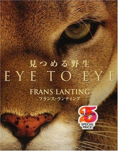 見つめる野生 Eye to Eye 25周年の詳細を見る