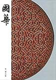國華 第1468号 第123編 第7冊