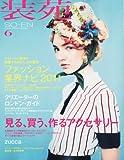 装苑 2011年6月号[雑誌] 画像