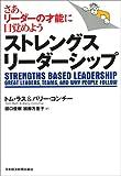 ストレングス・リーダーシップ―さあ、リーダーの才能に目覚めよう 画像