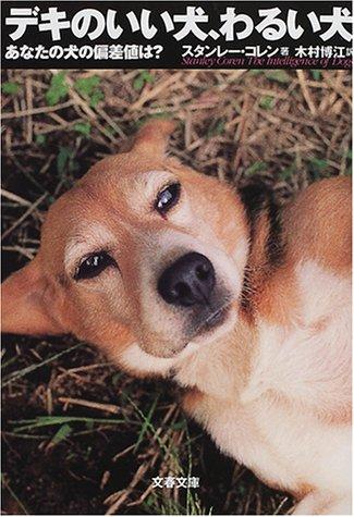 デキのいい犬、わるい犬—あなたの犬の偏差値は? (文春文庫)