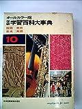 学研 学習百科大事典 第10巻 (国語・美術、音楽・英語)