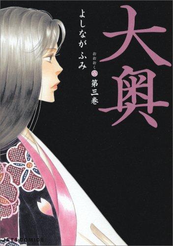 大奥 第3巻 (ジェッツコミックス)の詳細を見る