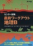 直前ワークアウト地理B―センター試験 (河合塾シリーズ)