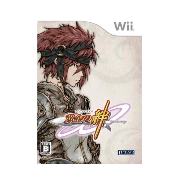 黄金の絆 - Wiiの商品画像