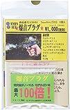 マックジャパン CANON BALL 爆音プラグ 7mmキャップ対応ショートタイプ 10個入り CB-04