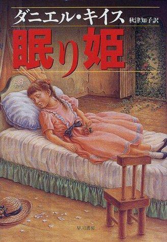 眠り姫の詳細を見る