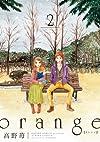 orange(2) (アクションコミックス)