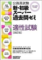 公務員試験 新・初級スーパー過去問ゼミ 適性試験 改訂版
