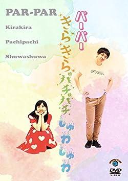 きらきらパチパチしゅわしゅわ [DVD]