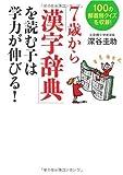 7歳から「漢字辞典」を読む子は学力が伸びる!
