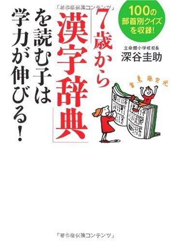 7歳から「漢字辞典」を読む子は学力が伸びる!の詳細を見る