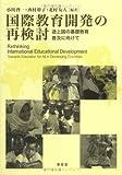 国際教育開発の再検討―途上国の基礎教育普及に向けて