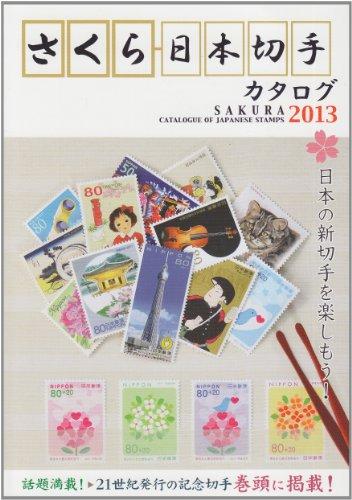 さくら日本切手カタログ〈2013年版〉の詳細を見る