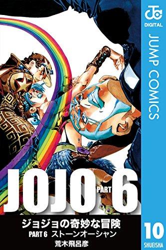 ジョジョの奇妙な冒険 第6部 モノクロ版 10 (ジャンプコミックスDIGITAL)の詳細を見る