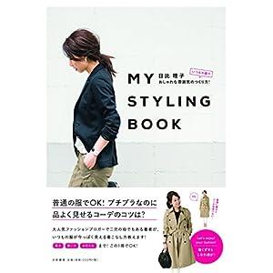 MY STYLING BOOK ~いつもの服でおしゃれな雰囲気のつくり方!~