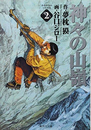 神々の山嶺 2 (集英社文庫―コミック版)