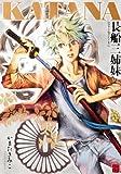 KATANA  長船三姉妹 (怪COMIC)