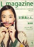 Lmagazine (エルマガジン) 2009年 01月号 [雑誌]