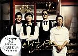 韓国映画 アンティーク 西洋骨董洋菓子店 オリジナルサウンドトラックCD(DVD付)