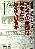 """アジアの新聞は何をどう伝えているか―""""現地語紙""""で読むアジア最新情報"""