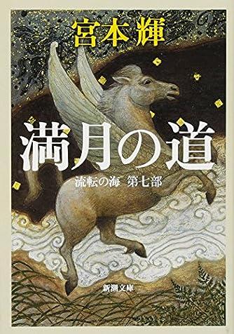 流転の海 第7部 満月の道 (新潮文庫)