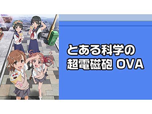 とある科学の超電磁砲 OVA